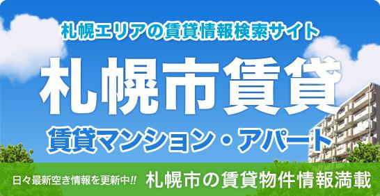 札幌市の賃貸物件はおまかせください